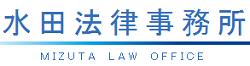 水田法律事務所|愛媛県四国中央市の弁護士